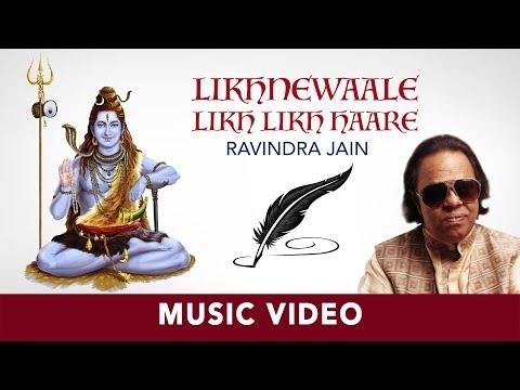Likhnewaale Likh Likh Haare   Ravindra Jain   Shiv Bhajan
