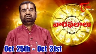 Vaara Phalalu | Oct 25th to Oct 31st 2015 | Weekly Predictions 2015 Oct 245th to Oct 31st
