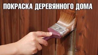 Покраска деревянного дома | Hitsad.ru(Подробнее: http://hitsad.ru/categories/sdelai-sam Смотрите как можно покрасить деревянный дом снаружи краской Tikkurila Мы можем..., 2016-05-25T08:26:42.000Z)