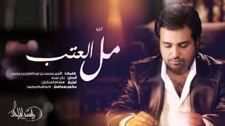فيديو..راشد الماجد - اغنية مل العتب | 2016