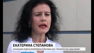 «Оренбургские авиалинии» отменили рейсы крупнейшего туроператора Санкт-Петербурга «Солвекс-Турне»(, 2014-09-08T14:17:07.000Z)