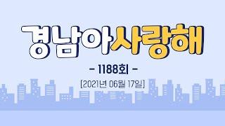 [경남아 사랑해 1188회] 위클리경남 무늬 오징어 /…