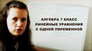 """Алгебра 7 класс А.Г.Мерзляк """"Линейные уравнения с одной переменной"""""""