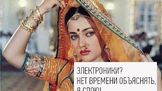 «Приключения Электроника» по-индийски