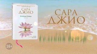 Сара Джио«Соленый ветер»