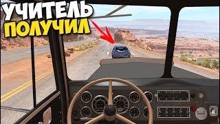 BeamNg Drive - УЧИТЕЛЯ НА ДОРОГЕ   Проучить ДАЛЬНОБОЙ?