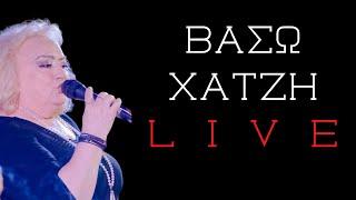 ΒΑΣΩ ΧΑΤΖΗ LIVE ( 2)
