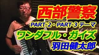 西部警察 PART-2・PART-3 テーマ「ワンダフル・ガイズ」 作曲:羽田健太...