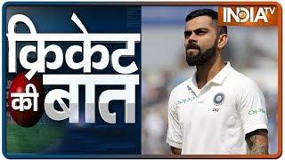 Cricket Ki Baat: IND-NZ टेस्ट सीरीज में बोल्ट की वापसी, क्या होगा विराट का प्लान?