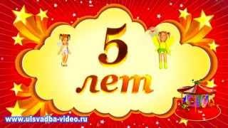 Футаж День рождения 5 лет