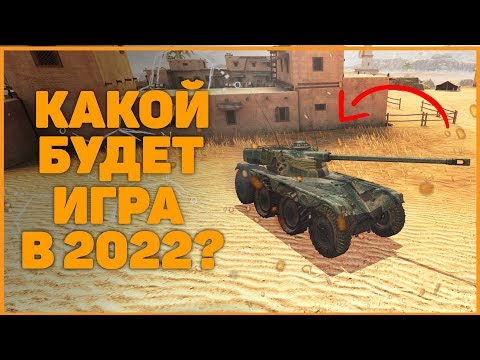 КАКИМ БУДЕТ WOT BLITZ В 2022 ГОДУ?
