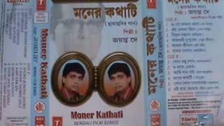 Nir chhoto kshoti nei by Jayanta DeY And Anuradha Paudwal_0001.wmv