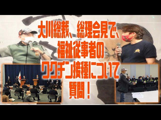 【すっとこどっこい】2021年5月 オープニングトーク 大川総裁が総理会見で福祉従事者へのワクチン接種順を質問!