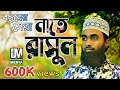 Download বছরের সেরা নাতে রাসুল (সাঃ)। New Bangla Islamic Nate Rasul Song 2019 MP3 song and Music Video