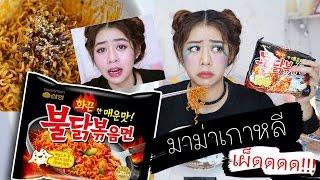 กินมาม่าเผ็ดเกาหลี เผ็ดจริงเหรอ???