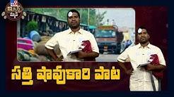 సత్తి 'Sarkaru Vaari Paata' : iSmart Sathi Comedy - TV9