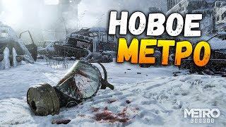 видео Metro 2033: дата выхода