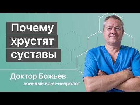Почему хрустят суставы - ответы доктора Божьева