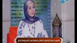 النهاردة : مشروع حماية وتمكين الطفل بجمعية مصر المحروسة بلدي