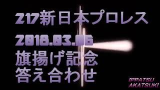 新日本プロレス3月6日大田区総合体育館「旗揚げ記念日」TV-CM https:/...