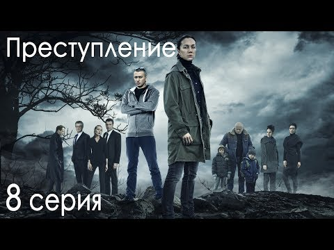 Сериал «Преступление». 8 серия