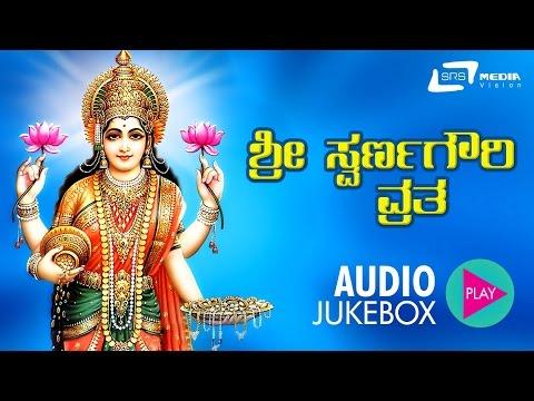 Sri Swarnagowri Vrata | Pooja Vidhana in kannada by VEDA BRAHMA SHRI GANAPATHI SHASTRYGALU
