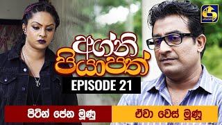Agni Piyapath Episode 21 || අග්නි පියාපත්  ||  07th September 2020 Thumbnail