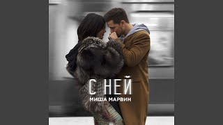 Download С ней Mp3 and Videos