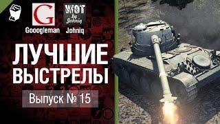 Лучшие выстрелы №16 - от Gooogleman и Johniq [World of Tanks]