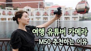 여행 유튜버 카메라 캐논 M50 추천하는 이유! 실제 …