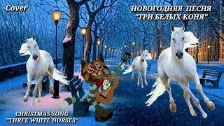 ТРИ БЕЛЫХ КОНЯ - ЭХ ТРИ БЕЛЫХ КОНЯ - САМАЯ НОВОГОДНЯЯ ПЕСНЯ / CHRISTMAS SONG - THREE WHITE HORSES