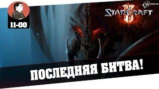 StarCraft 2 Legacy of the void Последняя битва Финал