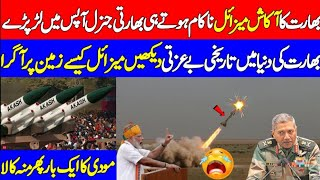 Another Indian Akash Missile Test Failed | Indian Fail Missile Test Video | Indian Media |Fast Point