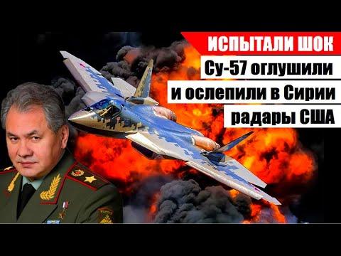 ИСПЫТАЛИ ШОК! В Сирии российский истребитель Су -57 оглушил и ослепил американские радары...