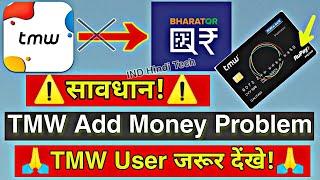 Tmw Wallet Balance to Bharat QR Transfer || TMW Wallet Add money Problem? || Tmw Virtual Rupay Card