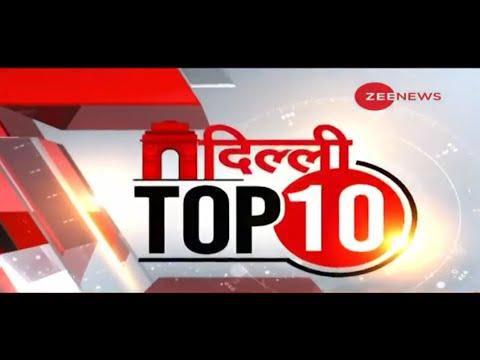 Delhi Top 10 News : कुछ मिनटों में जानिए दिल्ली के ताजा हालात | Delhi Top News | Delhi News Today