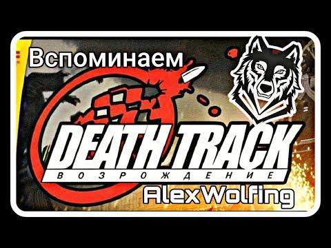 death track возрождение кряк