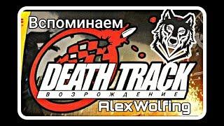 Обзор Death Track Возрождение (Death Track Resurrection) (Вот это Игры) Wolfing