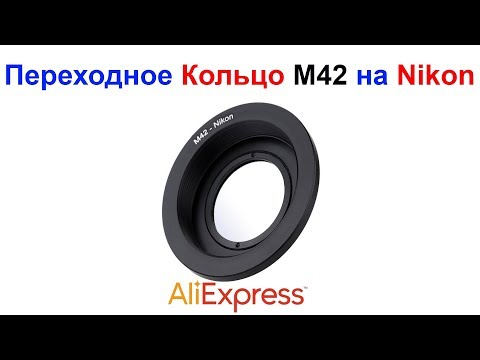 Переходное кольцо (с стеклом) М42 с советских объективов на Nikon AliExpress !!!