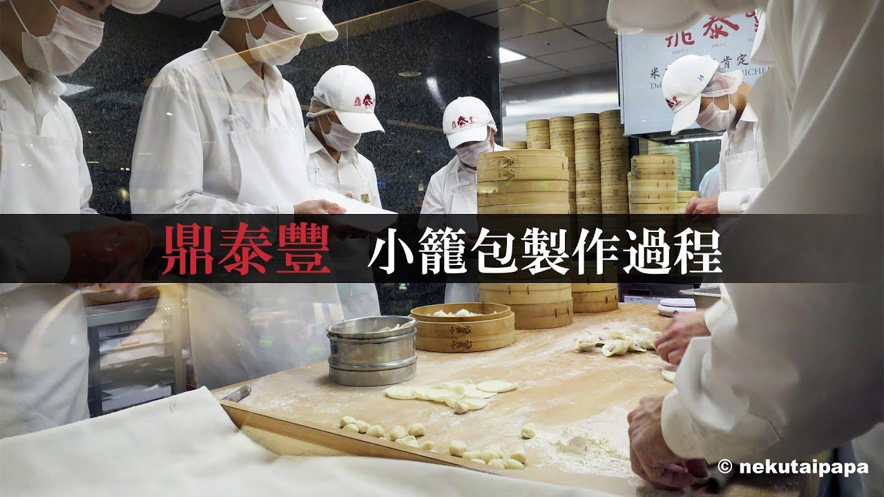 臺北 鼎泰豐 ディンタイフォン Din Tai Fung 小籠包 - YouTube