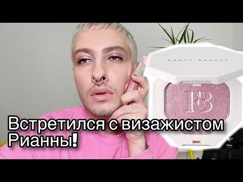 24 часа с GEV MUA  FENTY BEAUTY  МОЙ ДЕНЬ