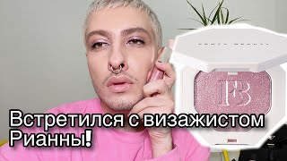 24 часа с GEV MUA| FENTY BEAUTY| МОЙ ДЕНЬ