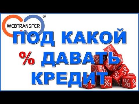 Webtransfer. Урок 5. Процент кредитования. Под какой процент давать кредит.