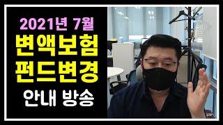 #146  7월 변액보험 펀드변경 안내 방송