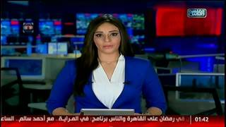نشرة #القاهرة_والناس (2) 26 يونيو
