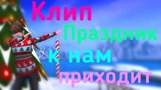 """Клип """"Праздник к нам приходит/Костя Павлов/Avakin Life"""