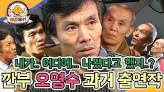 [봉춘쿠키] 깐부 할아버지 오영수 과거 출연작 MBC8…