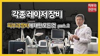 [피부과 전문의] 여드름 흉터 치료 레이저 종류와 효과…