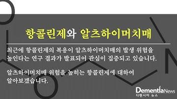 [디멘시아뉴스] 항콜린제와 알츠하이머치매