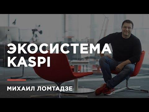 """Михаил Ломтадзе: """"Kaspi — это Amazon, PayPal и TripAdvisor под одной крышей!"""""""
